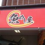 奥武島『魚めし屋』がオープンしたので食べてきた【沖縄グルメ】