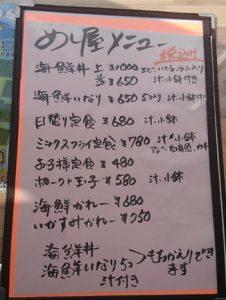 奥武島_魚めし屋メニュー1