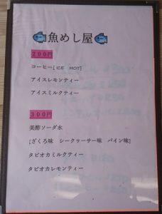 奥武島_魚めし屋メニュー2
