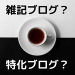 雑記ブログVS特化ブログ【結局どっちが良いんだってばよ!】