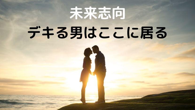 【女性向け】未来志向のハイスペ男性と出会える場所おすすめ3選