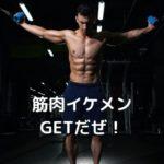 【出会い】スポーツジムで筋肉セクシーイケメンと仲良くなるコツ