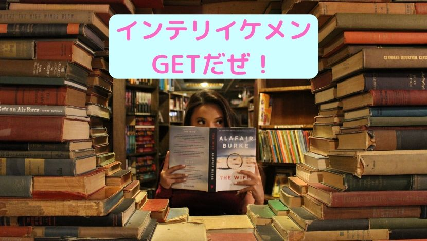 【出会い】図書館で未来志向の男性と仲良くなるコツ【具体的な声の掛け方も解説】