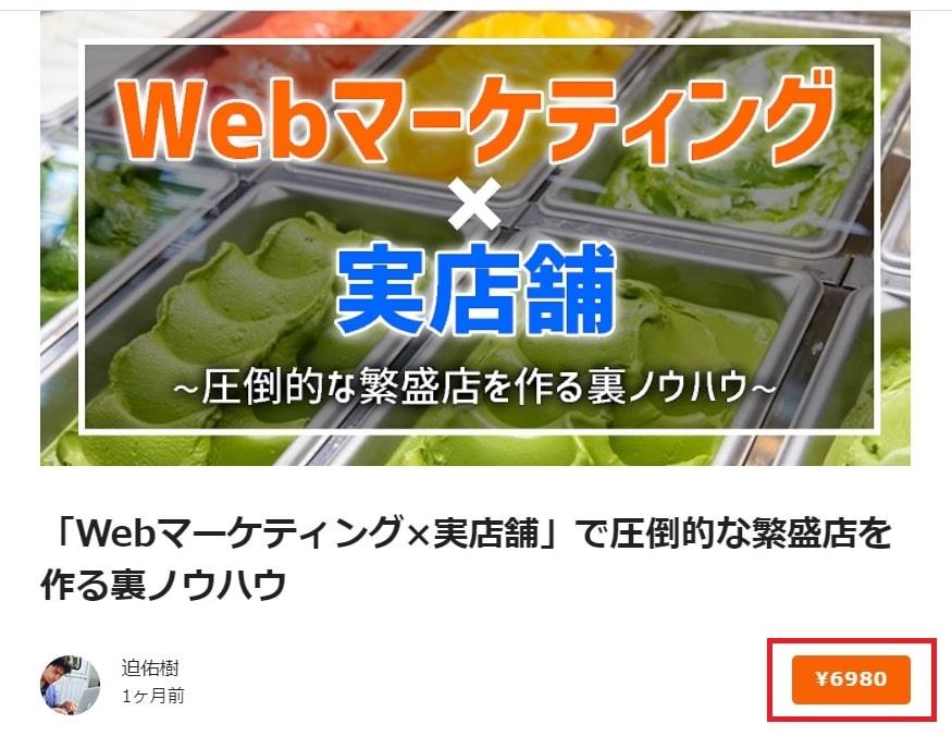 「Webマーケティング×実店舗」で圧倒的な繁盛店を作る裏ノウハウ_購入ボタン
