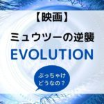 【ネタバレあり】映画『ミュウツーの逆襲 EVOLUTION』の評価・感想・見所・考察【初代ポケモン】