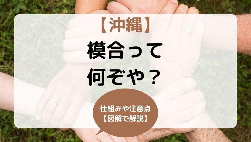 沖縄の飲み会文化「模合(もあい)」とは?仕組みや注意点を解説