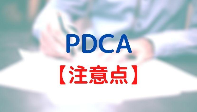 PDCAサイクル実践の注意点【確実に結果に繋げる方法論を解説】
