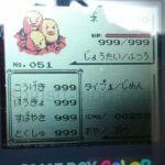 初代ポケモンのバグ技でステータスALL999は可能!【最強】