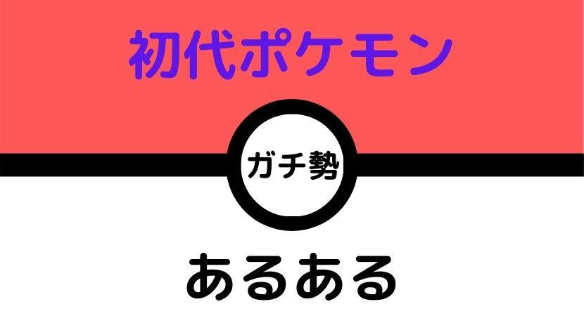 【ゲーム】初代ポケモンガチ勢あるある【どハマりした男の話】