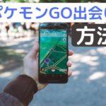 ポケモンGOが出会い系アプリとして優秀な件【逆ナンされた僕が出会い方を解説】