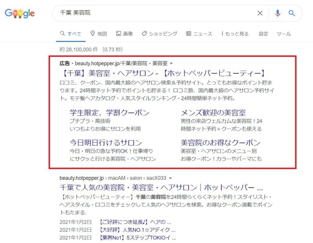 googleリスティング広告の表示例