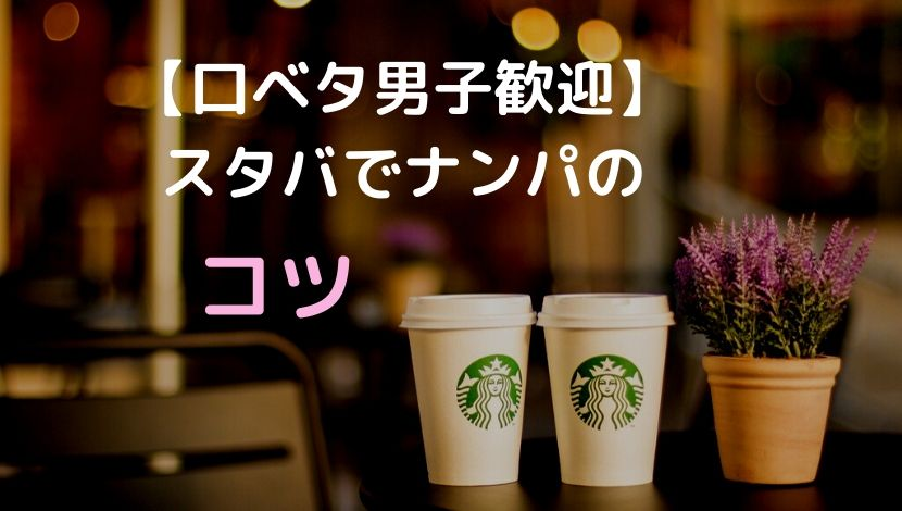 【スタバでナンパ】カフェで気になる女性に声を掛ける時のコツ【男性向け出会い】