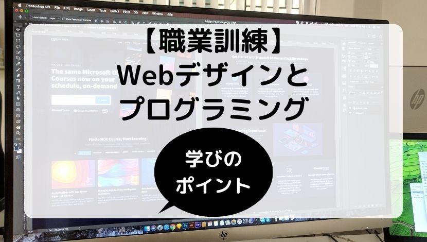 【職業訓練】Webデザインやプログラミングコースを受講する際のポイント【就職・収入アップに繋げる為に】